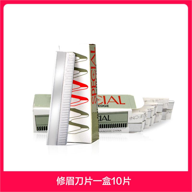 修眉刀片化妝師專用畫眉神器工具便攜安全型刮眉刀片