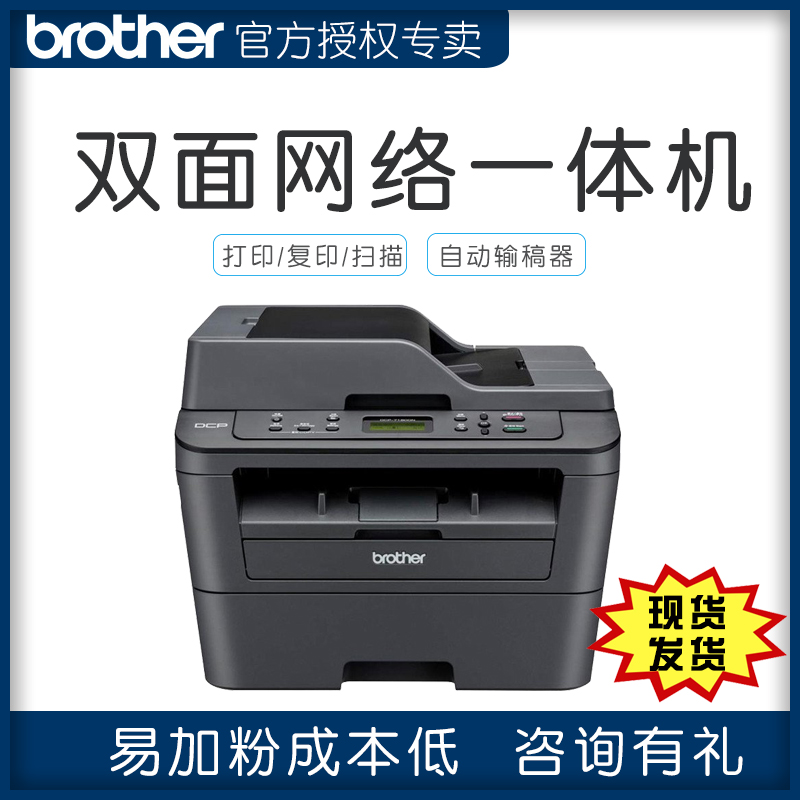 Brother dcp-7180dn black-and-white laser multi-function printer all in one copy scanning wired network automatic two-sided printing small home office 7080d ID card one copy