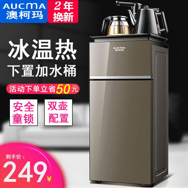 澳柯玛饮水机家用热茶吧机下置水桶(用50元券)