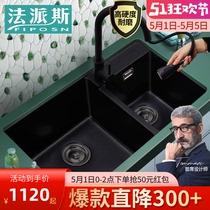 法国法派斯石英石水槽双槽厨房洗菜盆黑色洗碗池洗菜池套餐F6D78