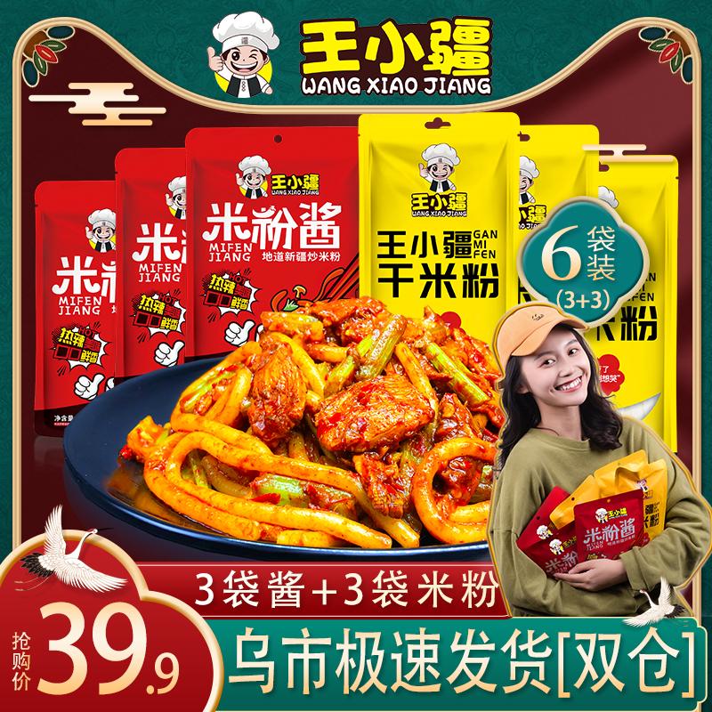 网红炒米粉 ▍王小疆米粉 三份装新疆地道爆辣炒米粉调味美食酱香