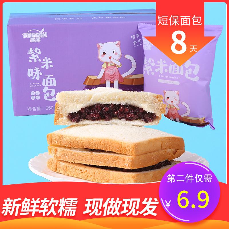 雪滨紫米面包超多紫米面包整箱早餐散装营养学生奶酪面包糕点