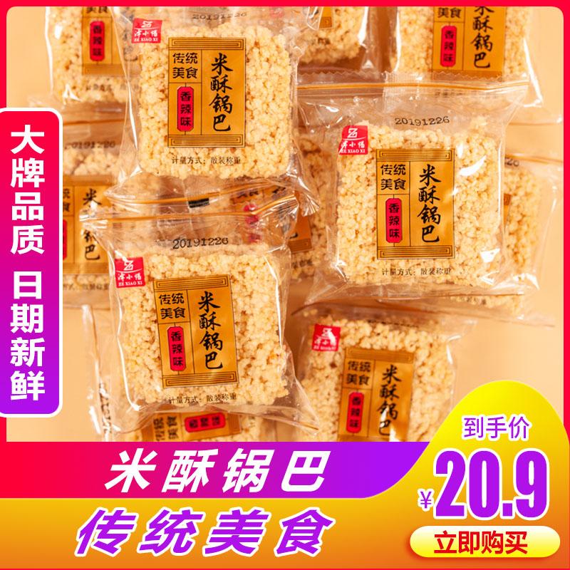米酥酥小糯米锅巴安徽特产手工5斤老式怀旧散装网红脆零食小包装