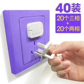 防触电插座保护盖儿童安全塞婴儿插孔插头防护盖宝宝防电源保护套