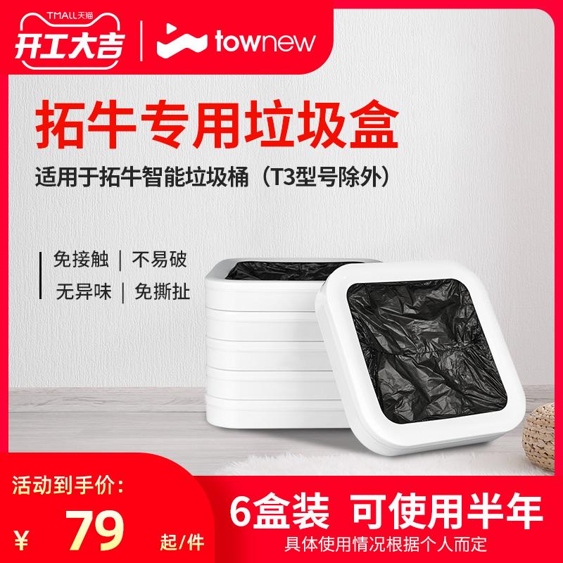 townew拓牛智能垃圾桶垃圾盒垃圾袋
