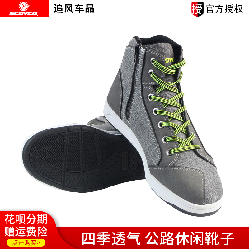 Scoyco Saiyu motorcycle shoes mens summer fall proof knight equipment breathable boots mt016