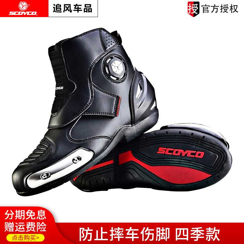 Sayu mr002 motorcycle shoes road racing boots riding boots competition shoes Knight cross-country anti fall short shoes