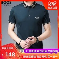 NYKBOOS男装桑蚕丝短袖BOOS专柜正品 高档冰丝休闲T恤 买一送一。