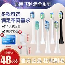 60133210936232263216适用飞利浦电动牙刷头替换通用HX6730