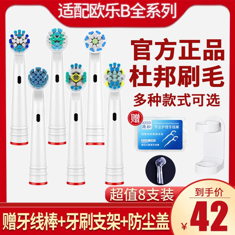 适用博朗OralB/欧乐B电动牙刷头替换通用欧乐比D12 D16 3757 3709
