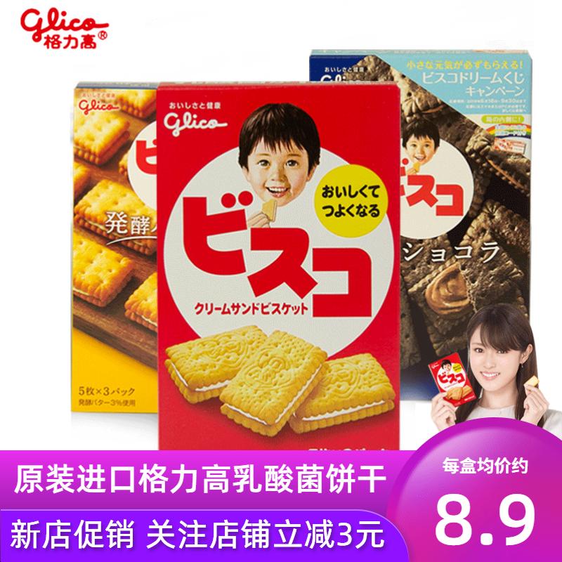 日本进口glico格力高儿童乳酸菌奶油巧克力味夹心饼干原3盒装零食