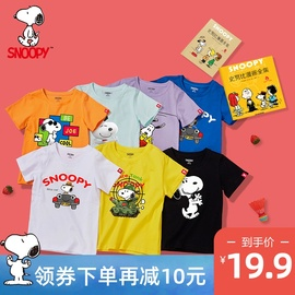 史努比童装男童女童短袖儿童卡通印花T恤中大童儿童男女上衣纯棉图片