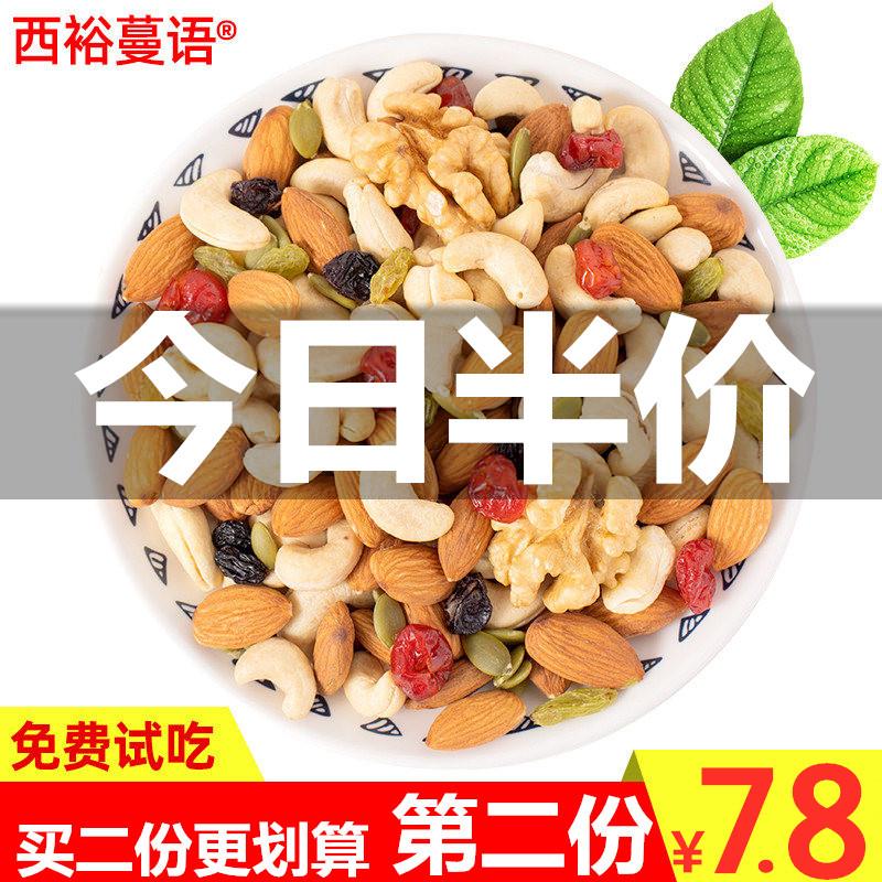 【第二件7.8】每日坚果零食7包
