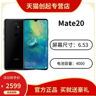 【華為正品全國聯保】Huawei/華為 Mate 20手機華為mate20pro mate 30pro直降nova5新款mate30官方旗艦店正品