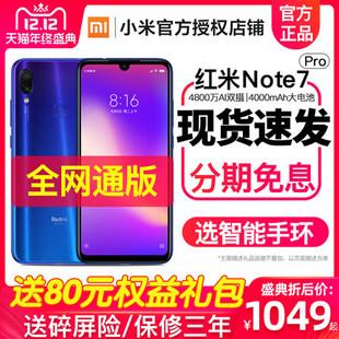 学生正品全网通千元游戏手机pronote8降价note7手机官网旗舰店红米pronote7redmi小米Xiaomi起128G1049