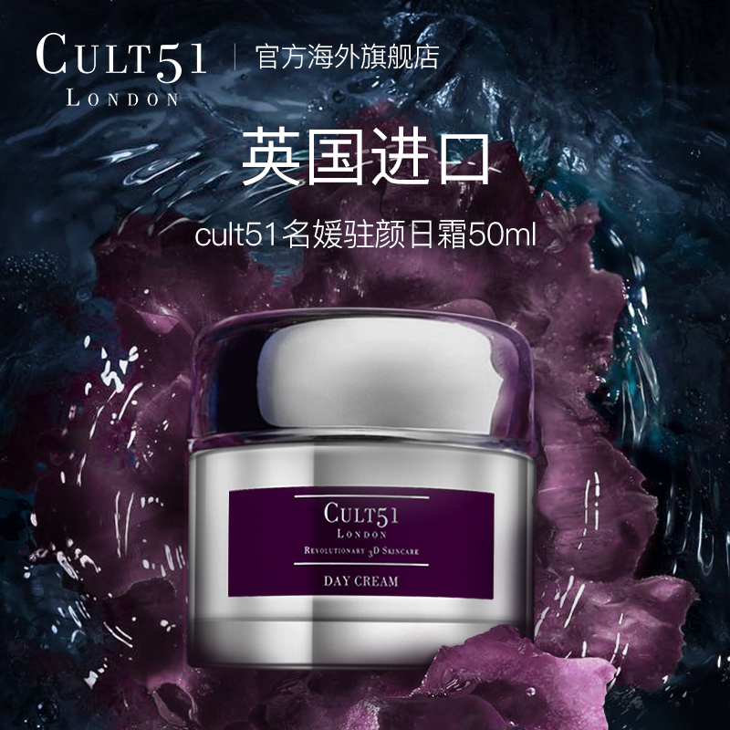 UK imports cult51 face cream, 50ml moisturizing, anti wrinkle, compact repair, anti aging.