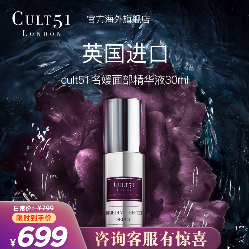 British imported cult51 celebrities 3D 3D face Tightening Cream, instant facial whitening and swelling