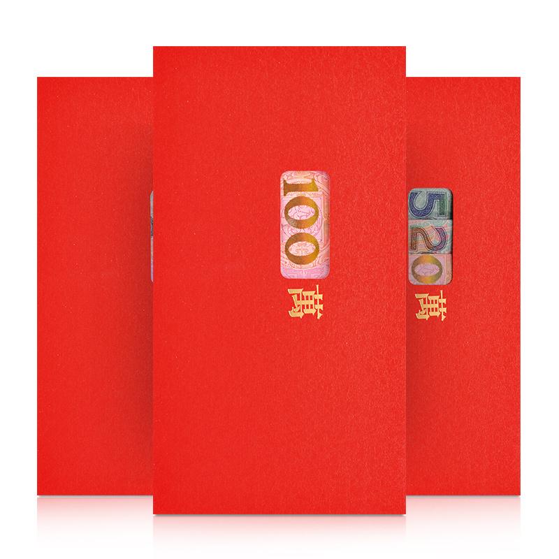 新年2020鼠年红包个性创意结婚红包袋通用万元大红包过年利是封