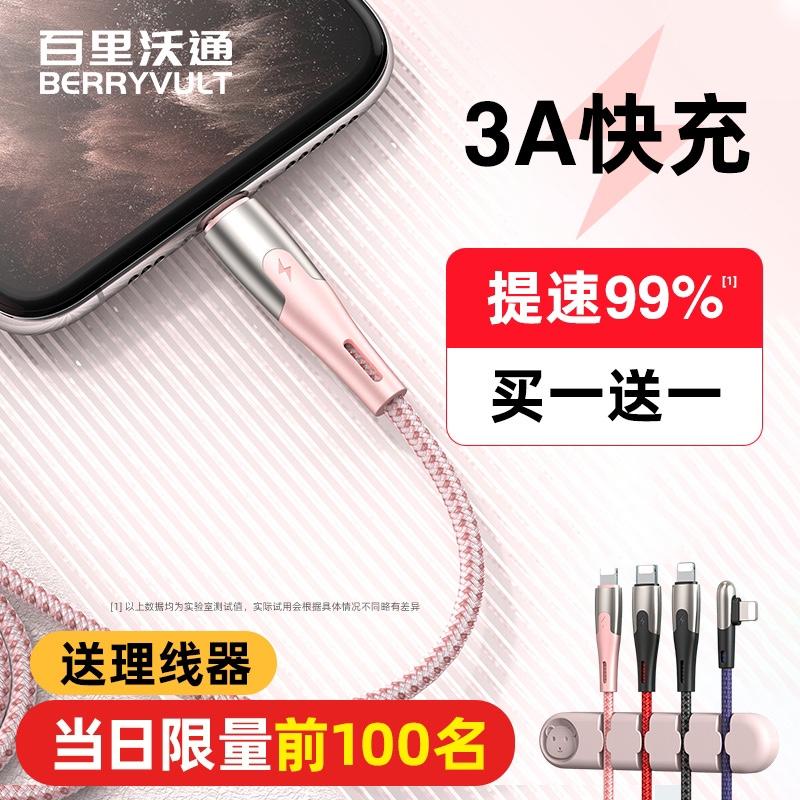 百里沃通苹果数据线iPhone11快充闪充正品6s12手机苹果充电线器加长7p/8p/XR/XSMax平板ipad冲电抗弯折1.8米