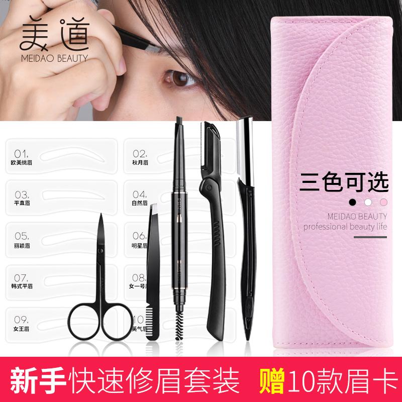 美道修眉工具套装全套女初学者画眉神器男士刮眉毛刀眉剪化妆工具图片
