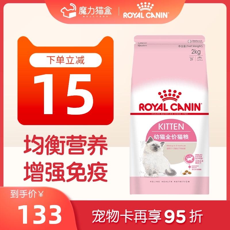 魔力猫盒皇家k36怀孕哺乳2kg营养幼猫粮高蛋白增强免疫猫奶糕图片