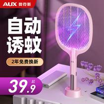 奥克斯电蚊拍充电式家用二合一苍蝇拍锂电池强力电蚊子拍灭蚊灯器