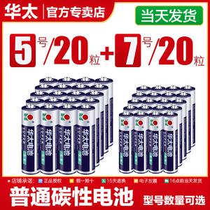 华太电池5号电池七号普通碳性AAA1.5V儿童玩具电池7号空调电视遥控器闹挂钟表电池批发鼠标话筒五号干电池R6S