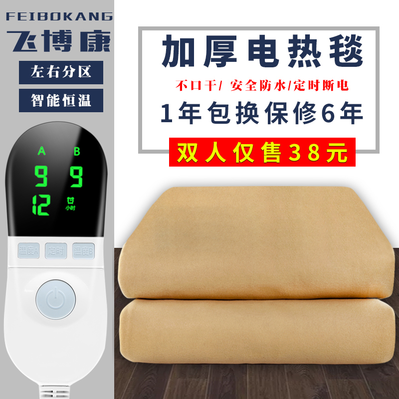 Одеяла с электрообогревом Артикул 603832338720