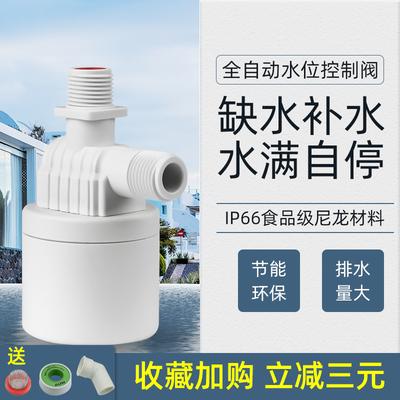太阳能水箱水塔塑料浮球阀水位控制器46分开关全自动上补水停止水
