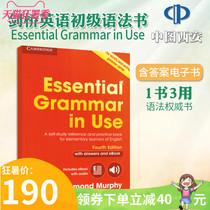 原版剑桥大学出版社英语语法书Essential Grammar in Use初级第四版小学初中高中英语语法大全手册自学教材书籍带答案带电子帐号