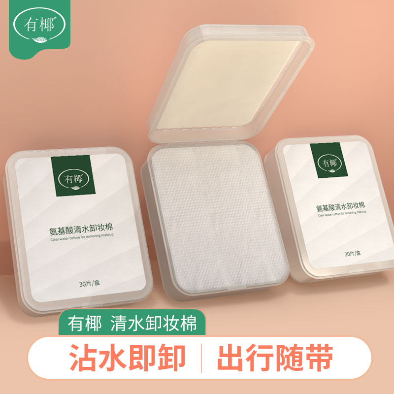 Coconut water make-up remover cotton dry soft clean face towel disposable portable travel clothes lazy face makeup remover