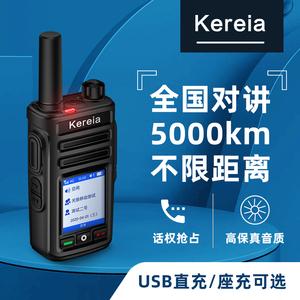 对讲讲机讲户外小型迷你器5000公里无线公网插卡民用全国手持台4g