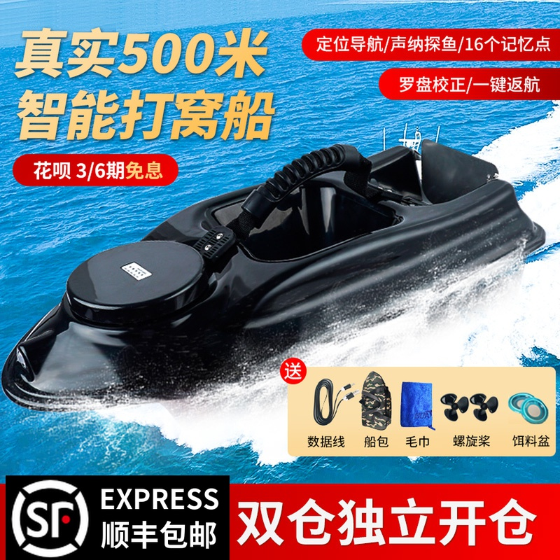 2020 new intelligent nesting boat remote control boat fishing hook feeding boat high power net pulling double bin feeding and throwing boat