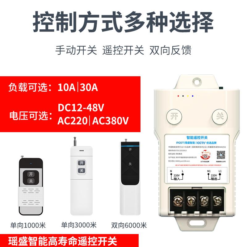 瑶盛智能220V无线遥控开关水泵大功率380V电源灯具电机远程控制器