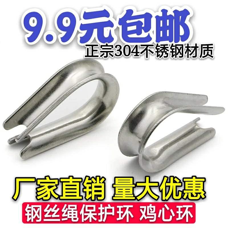 304不锈钢鸡心环 套环三角环 夸口 5mm粗钢丝绳保护环 工厂直销M5