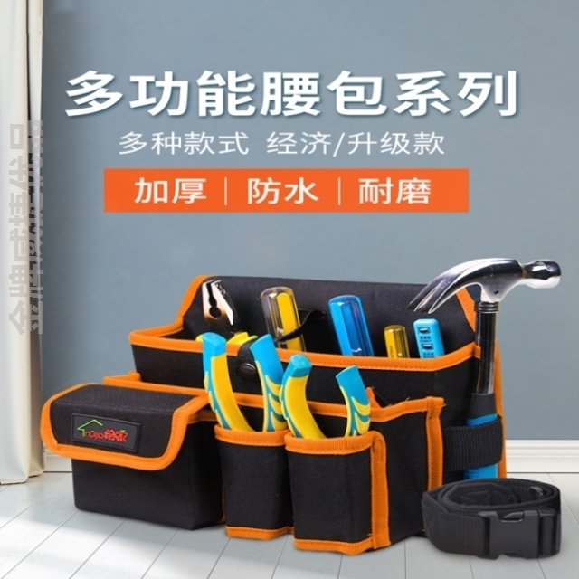 三轮车店汽修高空作业电动扳手专用工具包腰包摩托车店车工电焊用