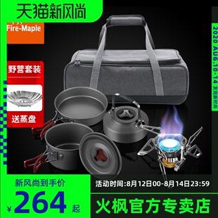 火枫户外装备便携野餐套锅炊具野炊锅具炉具茶壶套装餐具露营用品价格