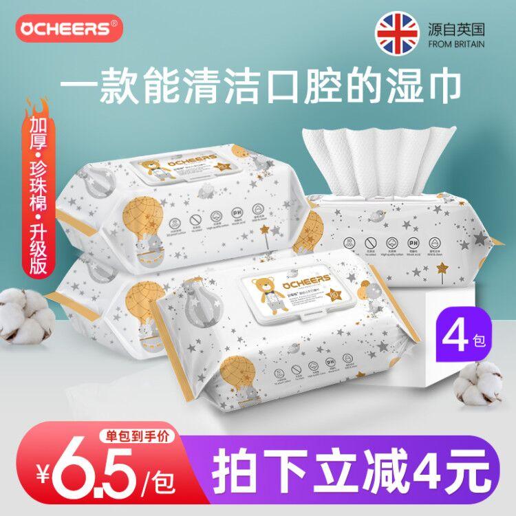 英国好奇熊湿巾婴儿手口专用宝宝大包湿纸巾儿童一次性婴幼儿4包