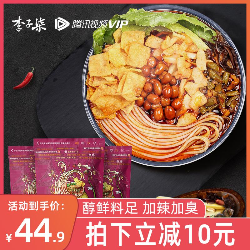 腾讯视频vipx李子柒广西速食方便面