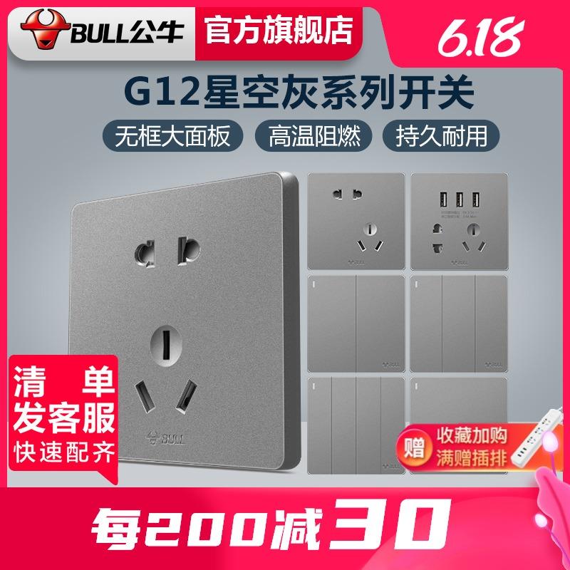 公牛开关插座空调16A五孔单开双控USB多控中途网线面板开关G12灰