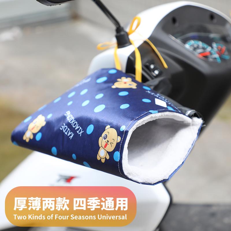 电动车手套冬防水保暖防晒手把套