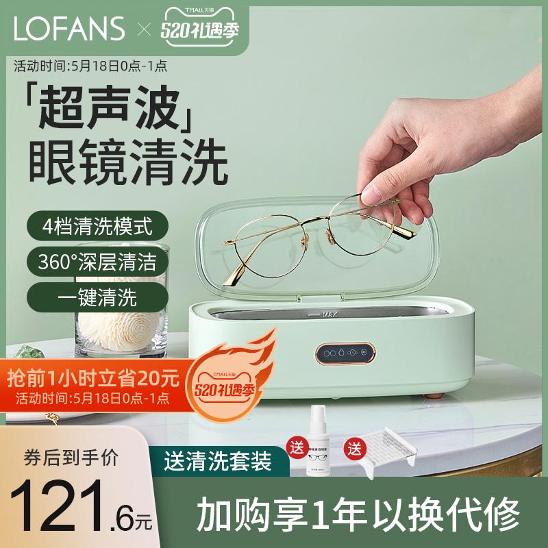 朗菲超声波清洗机家用洗眼镜机小型假牙套清洁首饰手表米清洗神器