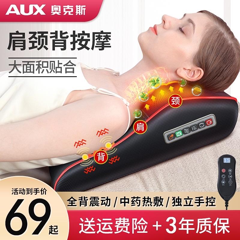 奥克斯按摩器背部腰部颈椎仪多功能颈腰椎靠垫全身家用揉捏按摩枕