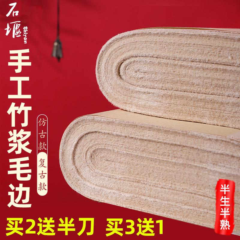 Бумага из бамбука Артикул 610278091141
