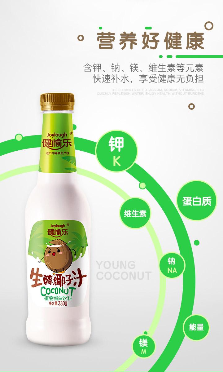 健愉乐椰汁椰子汁生榨椰子汁植物蛋白饮料果汁饮料清补凉瓶装*7瓶