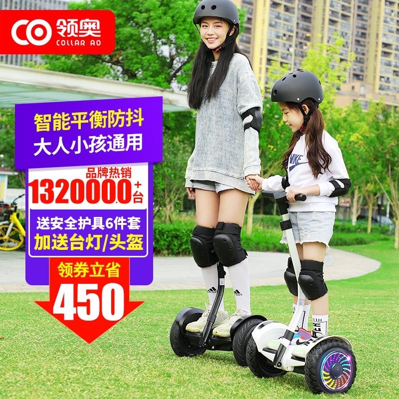 领奥电动儿童8一12成年双轮平衡车