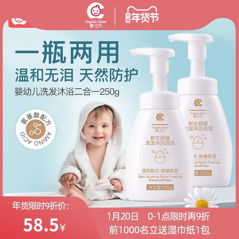 奥立方新生婴幼儿洗发沐浴二合一男女宝宝氨基酸泡沫洗发水沐浴露