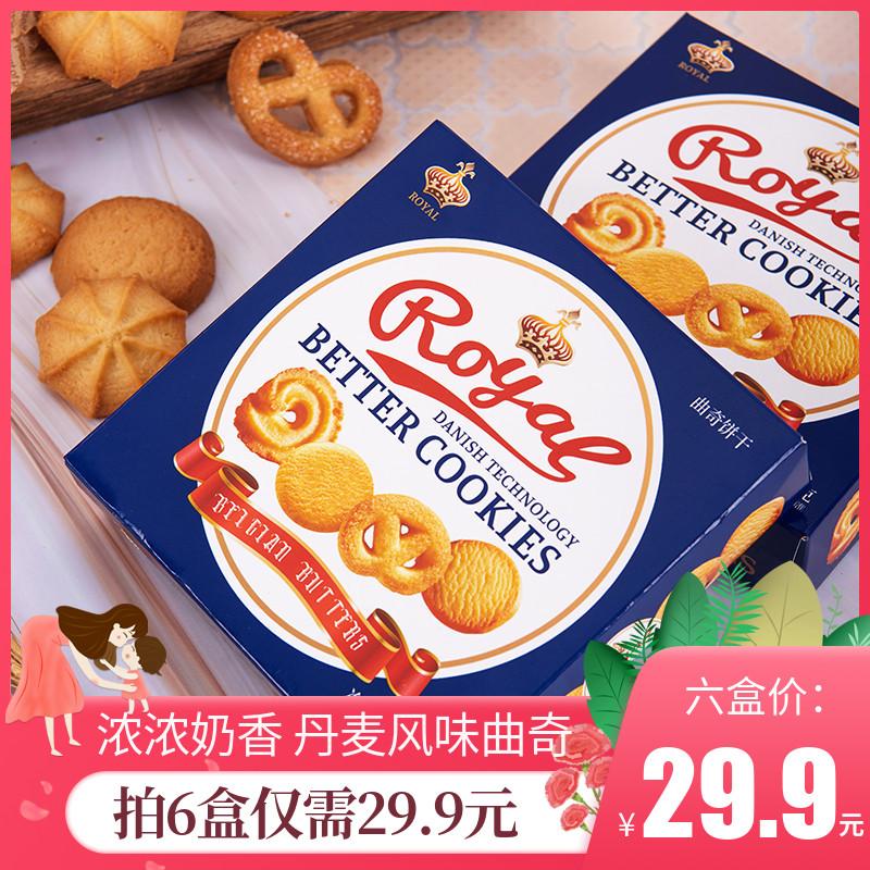 猫村长丹麦工艺曲奇饼干整箱代早餐网红小零食休闲食品礼盒装茶点