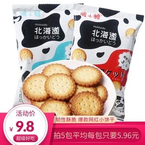 拍5件 暖小糖北海道日式牛乳小圆饼网红零食海盐味原味早餐饼干