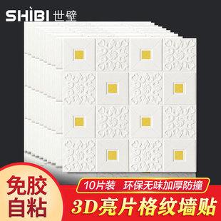 墙纸自粘3d立体墙贴卧室温馨天花板吊顶背景墙面壁纸防水泡沫贴纸